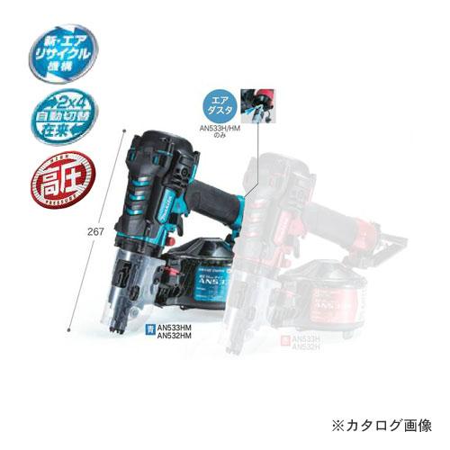 マキタ Makita 50mm高圧エア釘打(エアダスタ付/プラスチックケース付) 青色 AN533HM