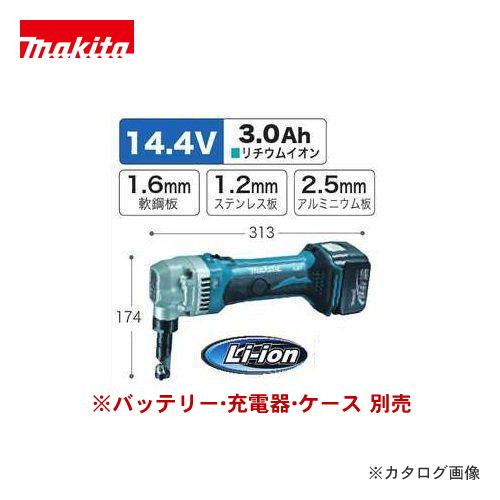 マキタ Makita 14.4V 充電式ニブラ 本体のみ (バッテリ・充電器・ケース別売) JN160DZ
