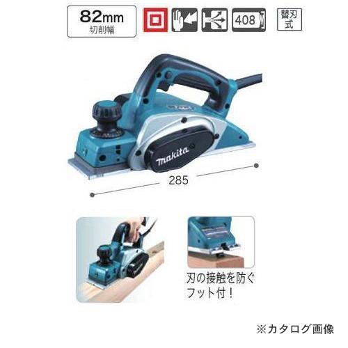 マキタ Makita 電気カンナ 替刃式 KP0800ASP
