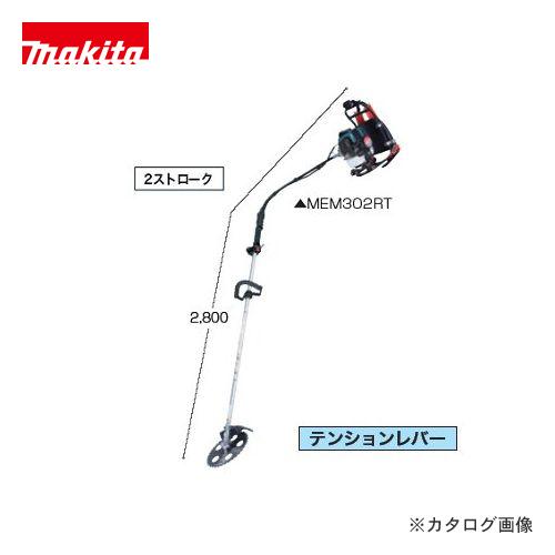 【運賃見積り】【直送品】マキタ Makita エンジン刈払機(2ストロークエンジンタイプ) 背負式 MEM302RT