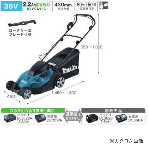 【運賃見積り】【直送品】マキタ Makita 36V 充電式芝刈機 バッテリ充電器付 MLM430DWB