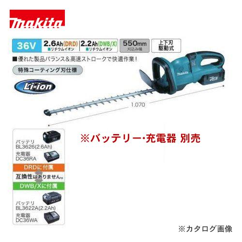 【運賃見積り】【直送品】マキタ Makita 36V 充電式ヘッジトリマ バッテリ 本体のみ MUH550DZ