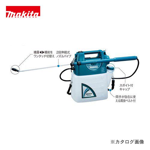 マキタ Makita 充電式噴霧器(肩掛式) MUS052DW