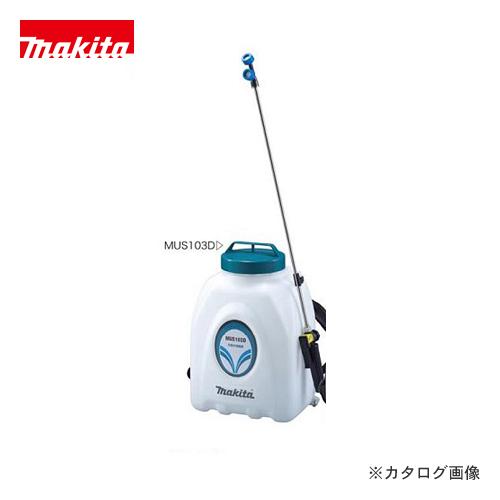 マキタ Makita Makita マキタ 充電式噴霧器(背負式) MUS103DSH, メニューブックの達人:6a7ef9a0 --- sunward.msk.ru