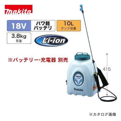 マキタ Makita 18V 充電式噴霧器 本体のみ MUS104DZ