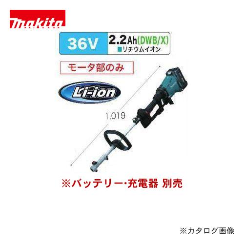 【運賃見積り】【直送品】マキタ Makita 充電式スプリット草刈り機 モータ部のみ 本体のみ MUX360DZ