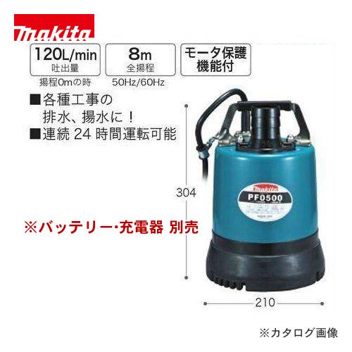 マキタ Makita 低残水水中ポンプ PF0500