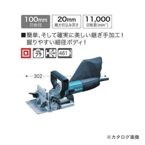 マキタ Makita ジョイントカッタ PJ7000