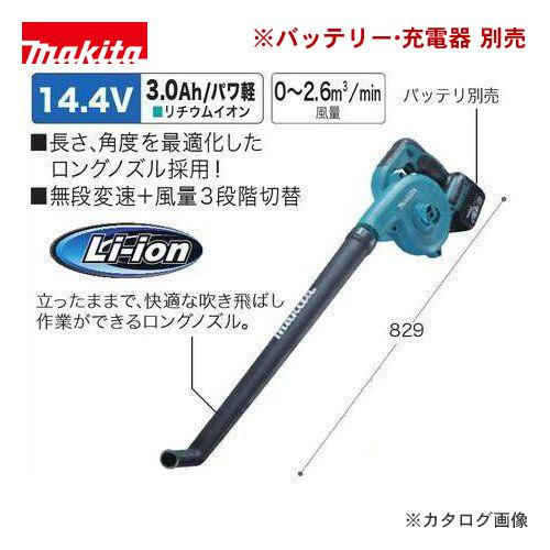UB143DZ 充電式ブロワ 本体のみ マキタ Makita 14.4V