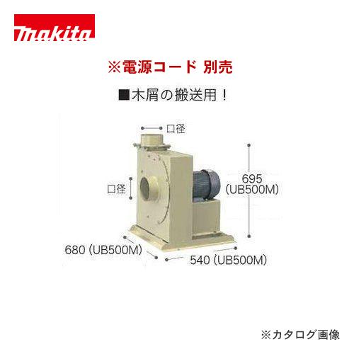 【運賃見積り】【直送品】マキタ Makita 送風機(三相200V 口径φ200)(60Hz) UB500M