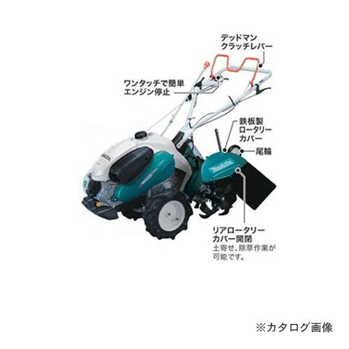 【運賃見積り】【直送品】マキタ Makita ロータリー式エンジン管理機 MKR0761H