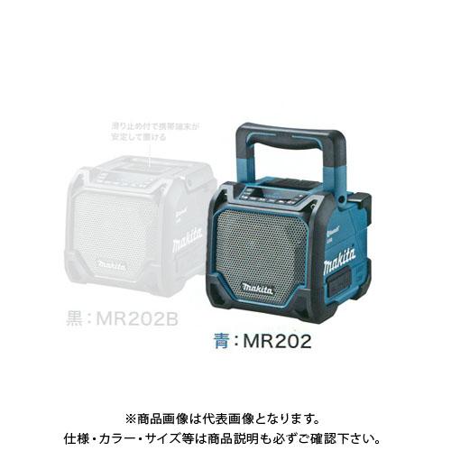 マキタ Makita MR202 充電式スピーカー USBメモリ・Bluetooth対応 青 本体のみ