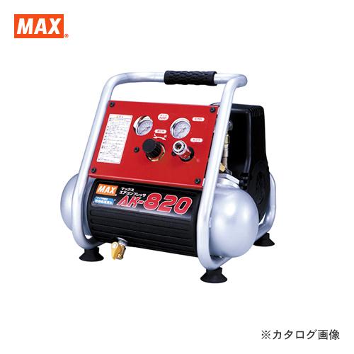 マックス AK-820 MAX MAX マックス エアコンプレッサ AK-820, 家具のショウエイ:e90f0aa2 --- osglrugby-veterans.com