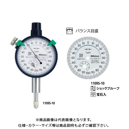 ミツトヨ Mitutoyo 小型ダイヤルゲージ (平裏ぶた) 1109SB-10