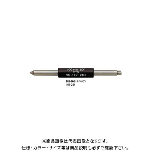ミツトヨ Mitutoyo マイクロメータ MB-225 (167-280) (ネジ50°) 167-280