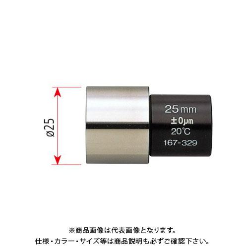 ミツトヨ Mitutoyo 167シリーズマイクロメータ基準 MB-40パイ (167-330) 167-330