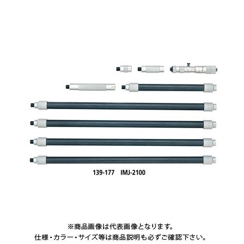新発売 IMJ-900:工具屋「まいど!」 Mitutoyo つぎたしパイプ形内側マイクロメータ アナログ ミツトヨ (139-174)-DIY・工具