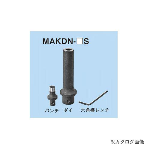 ネグロス電工 MAKDN-10S 替金型(ダクター穴あけ工具MAKDN用)