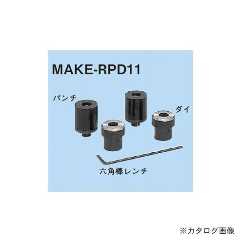 ネグロス電工 MAKE-RPD11 替金型(ラックパンチャーアタッチメントMAKE-RP用)