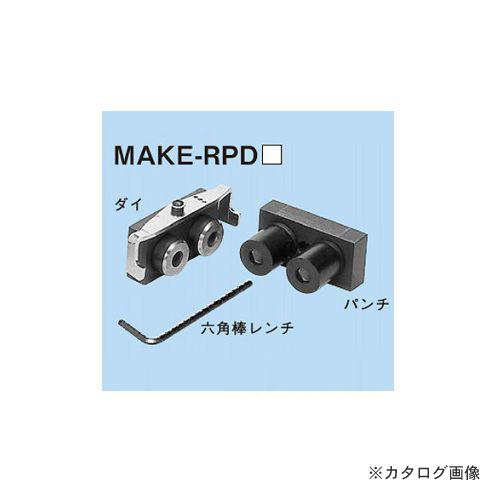 ネグロス電工 MAKE-RPDA610 替金型(ラックパンチャーアタッチメントMAKE-RP用)