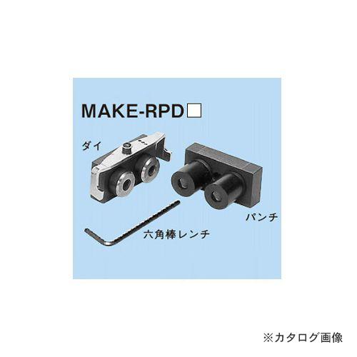 ネグロス電工 MAKE-RPDS 替金型(ラックパンチャーアタッチメントMAKE-RP用)
