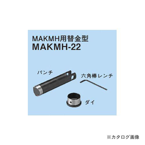 ネグロス電工 MAKMH-22 替金型(Mバー穴あけ工具MAKMH、MAKMHS用)