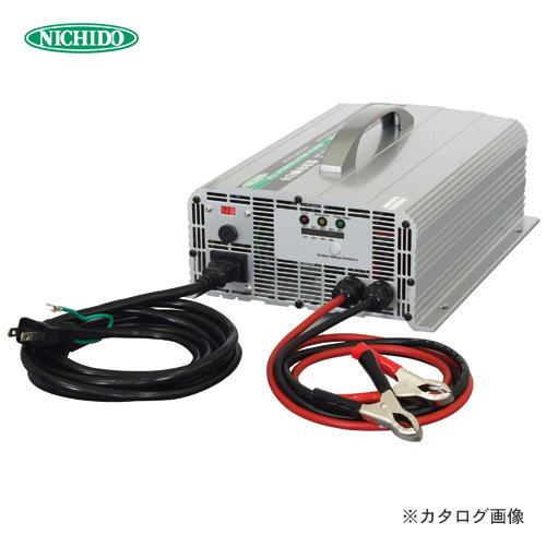 日動工業 全自動バッテリーチャージャー 屋内型 ANB-1248V