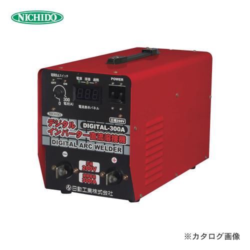 【運賃見積り】【直送品】日動工業 デジタル インバーター溶接機 三相200V DIGITAL-300A