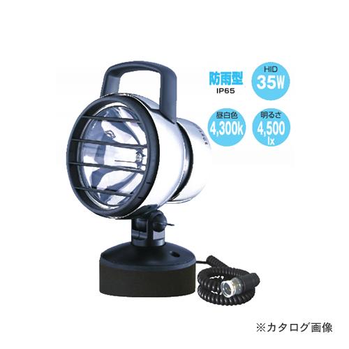 日動工業 スーパーHIDサーチライト スポット型 100V(安定器使用) HIDL-35X-S100V