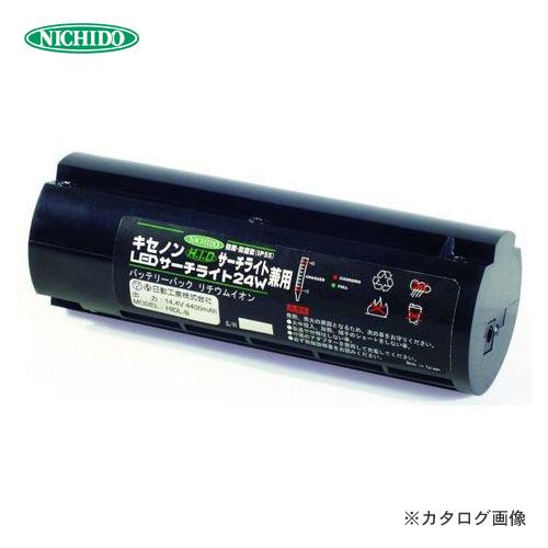 日動工業 LEDL-24W用予備リチウムバッテリー HIDL-B
