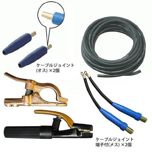 キャブタイヤ 溶接機用 ケーブルセット 30m WCT 14-30MCS