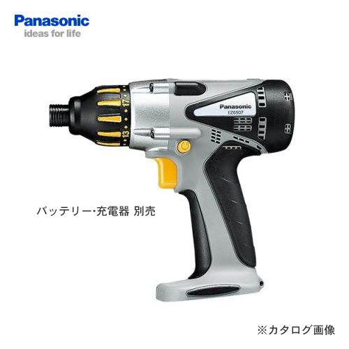 パナソニック Panasonic EZ6507X-H 12V 充電式マルチインパクトドライバー 本体のみ