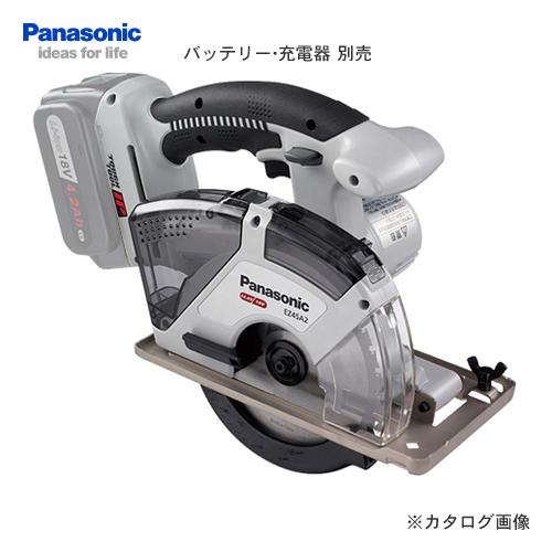 パナソニック Panasonic EZ45A2XW-H Dual 充電式パワーカッター135 (木工刃付) 本体のみ