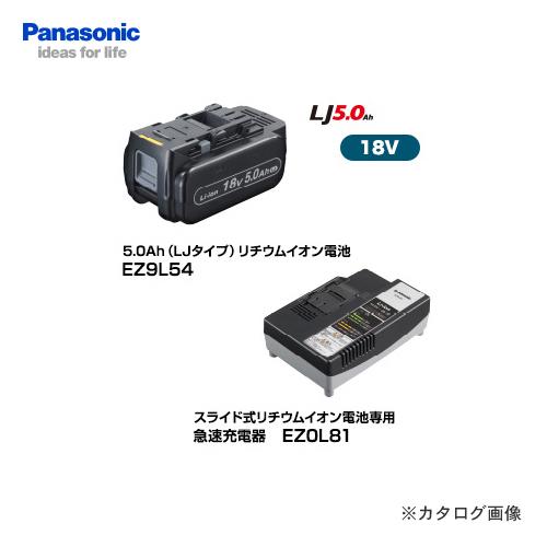 【イチオシ】パナソニック Panasonic EZ9L54ST 18V 5.0Ah リチウムイオン電池EZ9L54+充電器EZ0L81セット