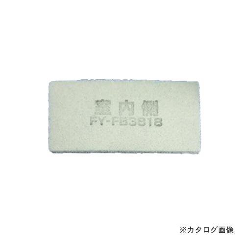 【納期約2週間】パナソニック Panasonic 交換用フィルター(アレルバスター搭載)×5セット FY-FB3818A