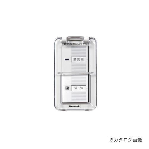【納期約3週間】パナソニック Panasonic 換気扇制御スイッチ(蓋付) FY-SV11WC