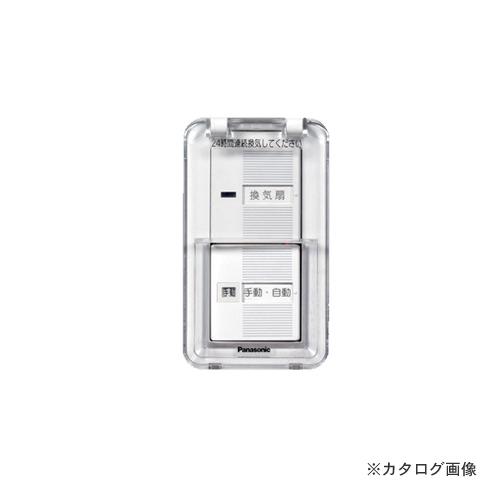 【納期約3週間】パナソニック Panasonic 換気扇制御スイッチ(蓋付) FY-SV20WC