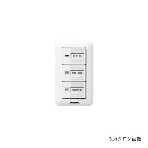 【納期約3週間】パナソニック Panasonic 換気扇スイッチ/速調付 FY-SV26W