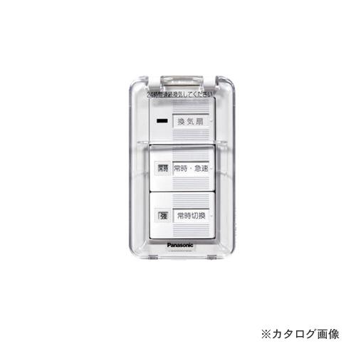 【納期約3週間】パナソニック Panasonic 換気扇スイッチ(カバー付) FY-SV26WC