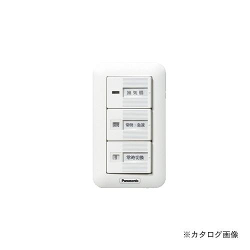 【納期約3週間】パナソニック Panasonic 換気扇スイッチ/常時-急速常時(強-弱 FY-SV27W