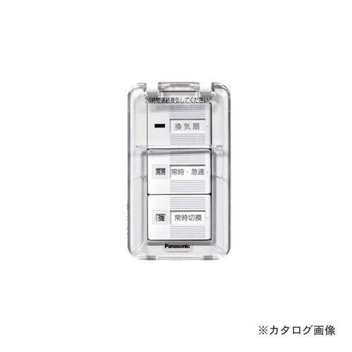 【納期約3週間】パナソニック Panasonic 換気扇スイッチ/常時-急速常時(強-弱 FY-SV27WC