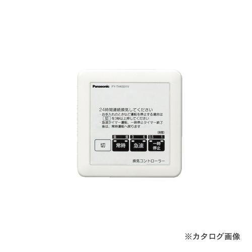 【納期約3週間】パナソニック Panasonic 換気扇タイマ-常時換気用 FY-THKS01V