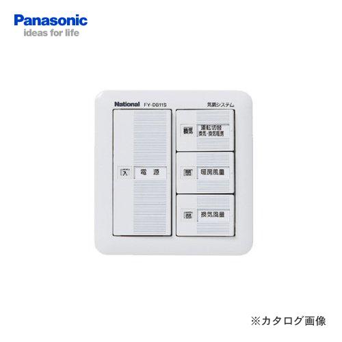【納期約2週間】パナソニック Panasonic 冷暖気調熱交換気暖房ユニット用スイッチ FY-DB11S