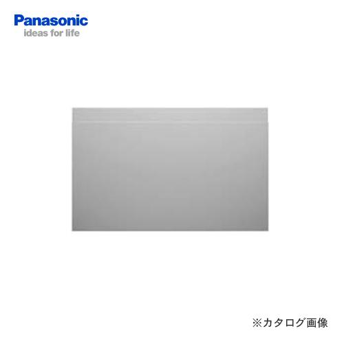 【納期約2週間】パナソニック Panasonic スライド前幕板 FY-MH7SL-S