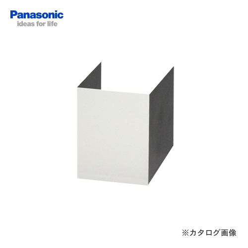 【納期約2週間 FY-MHB50-S】パナソニック Panasonic Panasonic サイドフード用ダクトカバー FY-MHB50-S, 【絶品】:a4ab63f0 --- sunward.msk.ru