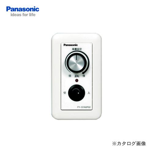 【納期約2週間】パナソニック Panasonic インバ-タ-部材遠隔風量調整スイッチ FY-S1N0P02