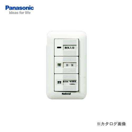 【納期約2週間】パナソニック Panasonic 熱交換気ユニット 速調スイッチ×5セット FY-SW803