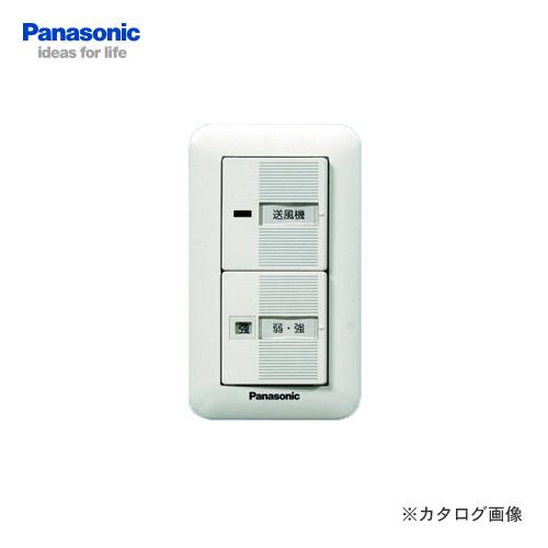 【納期約2週間】パナソニック Panasonic 送風機用スイッチ FY-SW81W-T