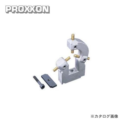 プロクソン PROXXON 固定振れ止め台 No.24404
