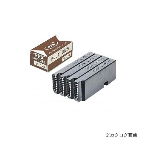 レッキス工業 REX 160503 MC・W 3/8 マシン用チェーザ(ボルト)